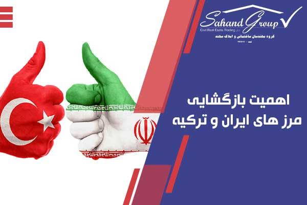 اهمیت بازگشایی مرزهای ایران و ترکیه
