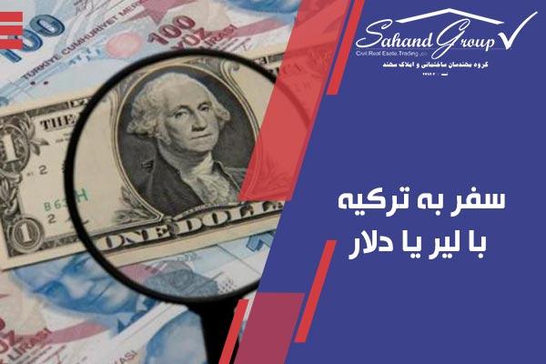 سفر به ترکیه با لیر یا دلار