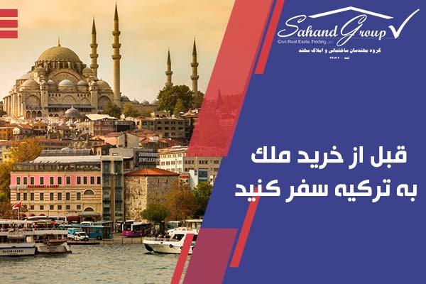 اقامت در ترکیه با خرید خانه در استانبول