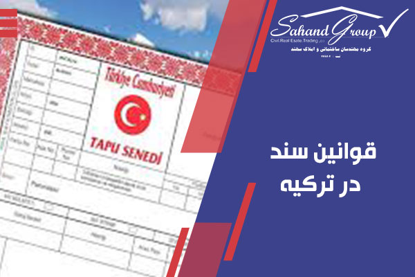 قوانین سند در ترکیه