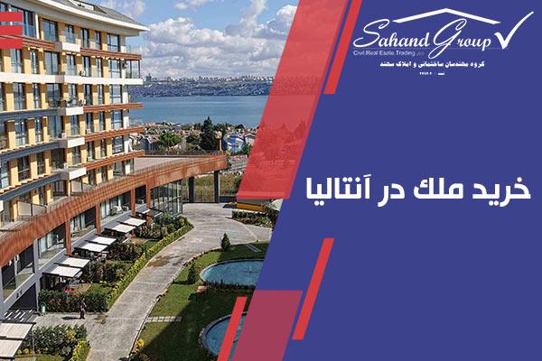 خرید آپارتمان ارزان در آنتالیا ترکیه