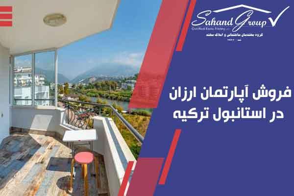 فروش آپارتمان در وان ترکیه