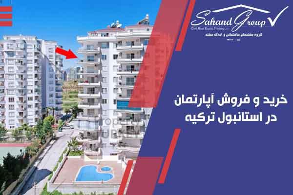 فروش آپارتمان در آنتالیا ترکیه