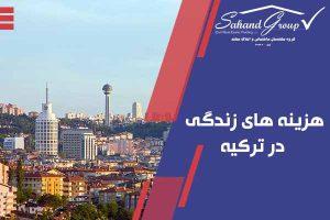 هزینه های زندگی در ترکیه در سال 2020