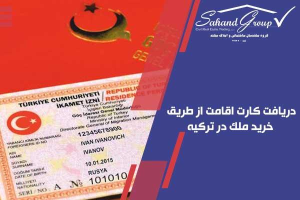 مراحل کارت اقامت ترکیه از طریق خرید ملک چگونه است؟