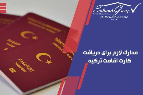 چه مدارکی برای کارت اقامت از طریق خرید ملک در ترکیه لازم است؟