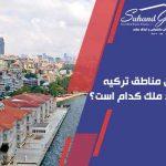 بهترین مناطق ترکیه برای خرید ملک در ترکیه