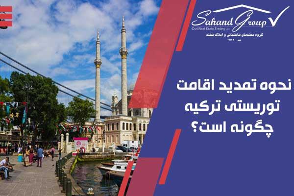 تمدید اقامت توریستی ترکیه