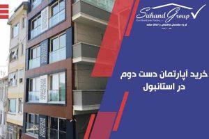 خرید آپارتمان دست دوم در استابول ترکیه