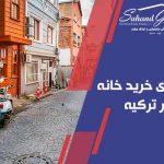 راهنمای خرید خانه در ترکیه