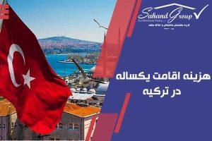 هزینه اقامت یکساله ترکیه در سال 2021