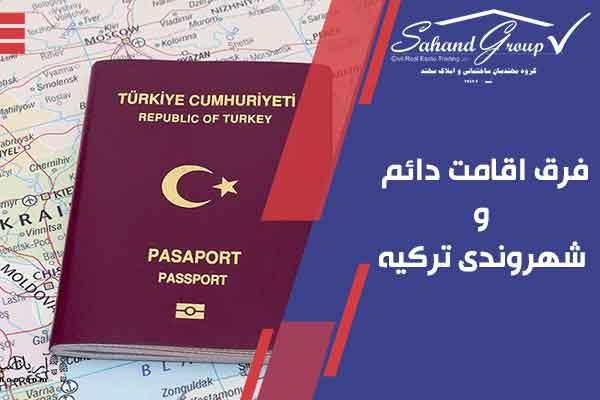 تفاوت اقامت دائم و شهروندی ترکیه