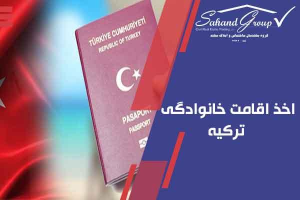 شرایط دریافت اقامت ترکیه به صورت خانوادگی