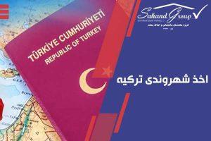 چگونه شهروند ترکیه شویم