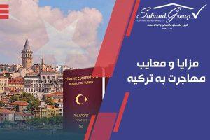 مزایا و معایب مهاجرت به ترکیه