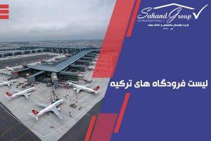 لیست فرودگاه های ترکیه