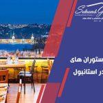 بهترین رستوران های ایرانی در استانبول